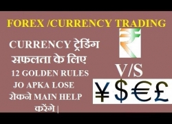 12 Golden Rules For Forex Trading Success(HINDI) [ TOP RATED ]